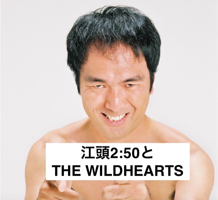 ega-wildhearts